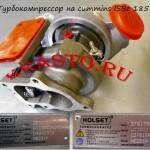 3781990,-3781989-Турбокомпрессор-на-КАМаз,-ПАЗ-cummins-4ISBe185